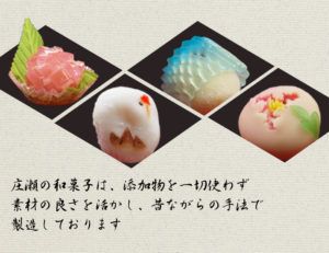 和菓子 庄瀬